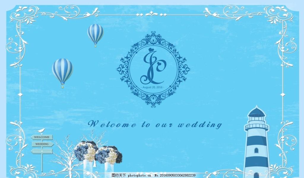 天蓝婚礼背景
