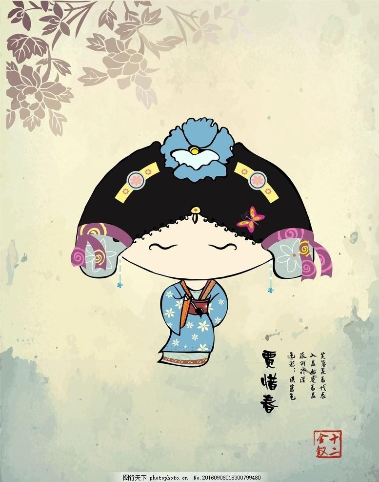 卡通形象 卡通造型 吉祥物 简笔画 古装卡通 十二金钗卡通 表情可爱卡