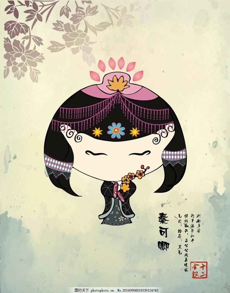 卡通 卡通人物 卡通形象 卡通造型 吉祥物 简笔画 古装卡通 十二金钗