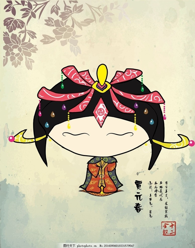 卡通形象 卡通造型 吉祥物 简笔画 古装卡通 十二金钗卡通 表情可爱