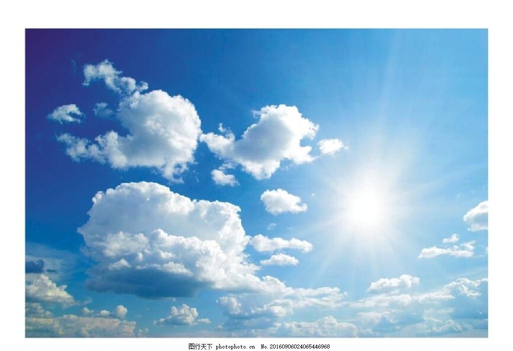 天空 蓝天 白云 晴天 太阳 天蓝蓝 蓝色的天空 蓝天白云素材 天蓝色