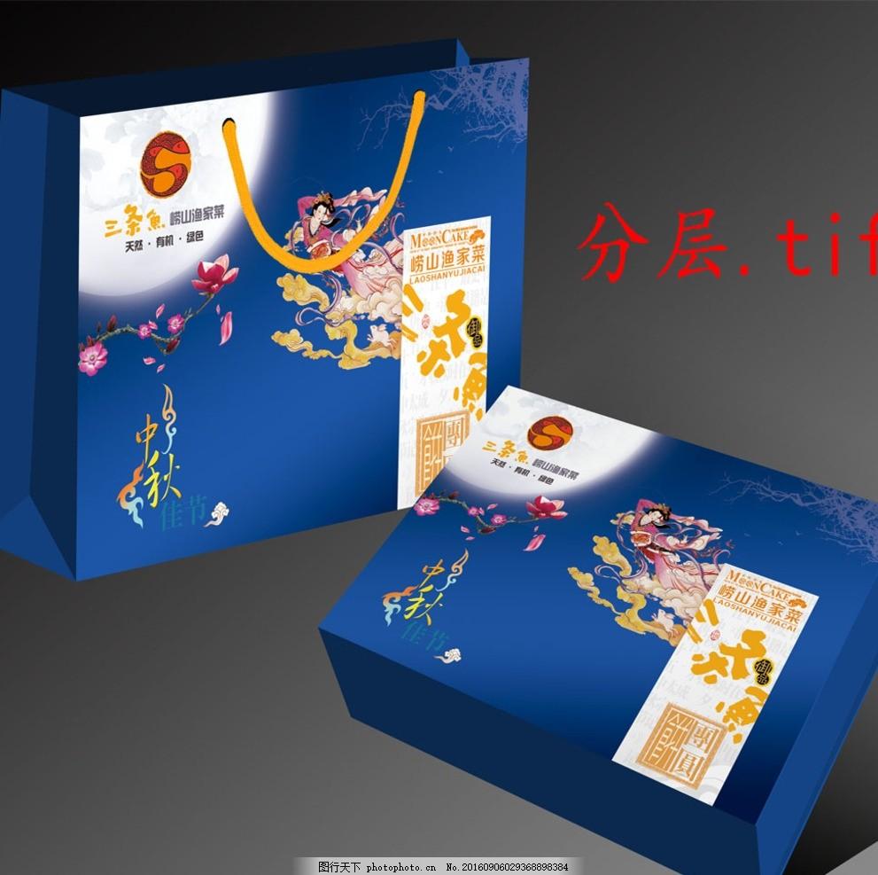 月饼盒子 月饼 盒子 宣传盒 包装盒 创意 礼盒 中秋 嫦娥奔月 素材