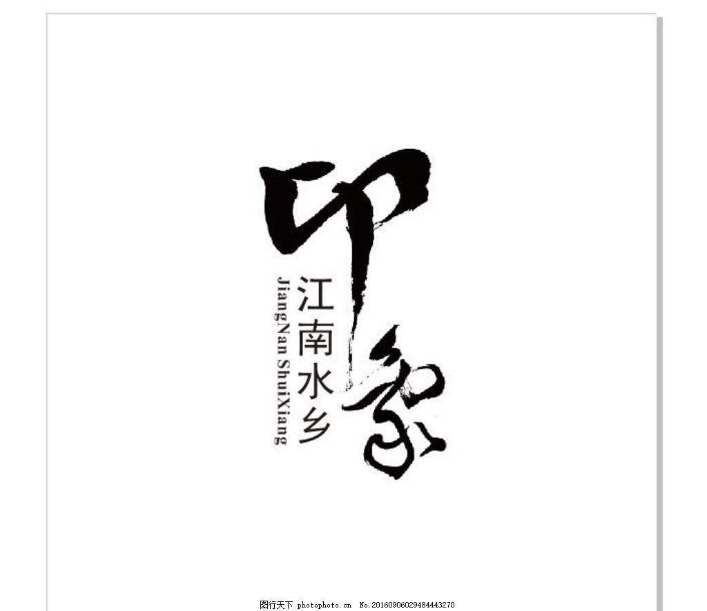 江南水乡印象logo设计