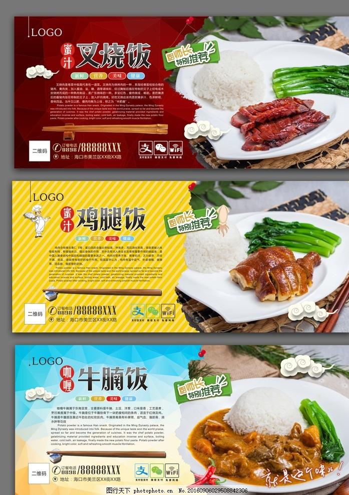 快餐海报 快餐广告 快餐店宣传单 快餐厅 快餐厅宣传单 便当 快餐订购