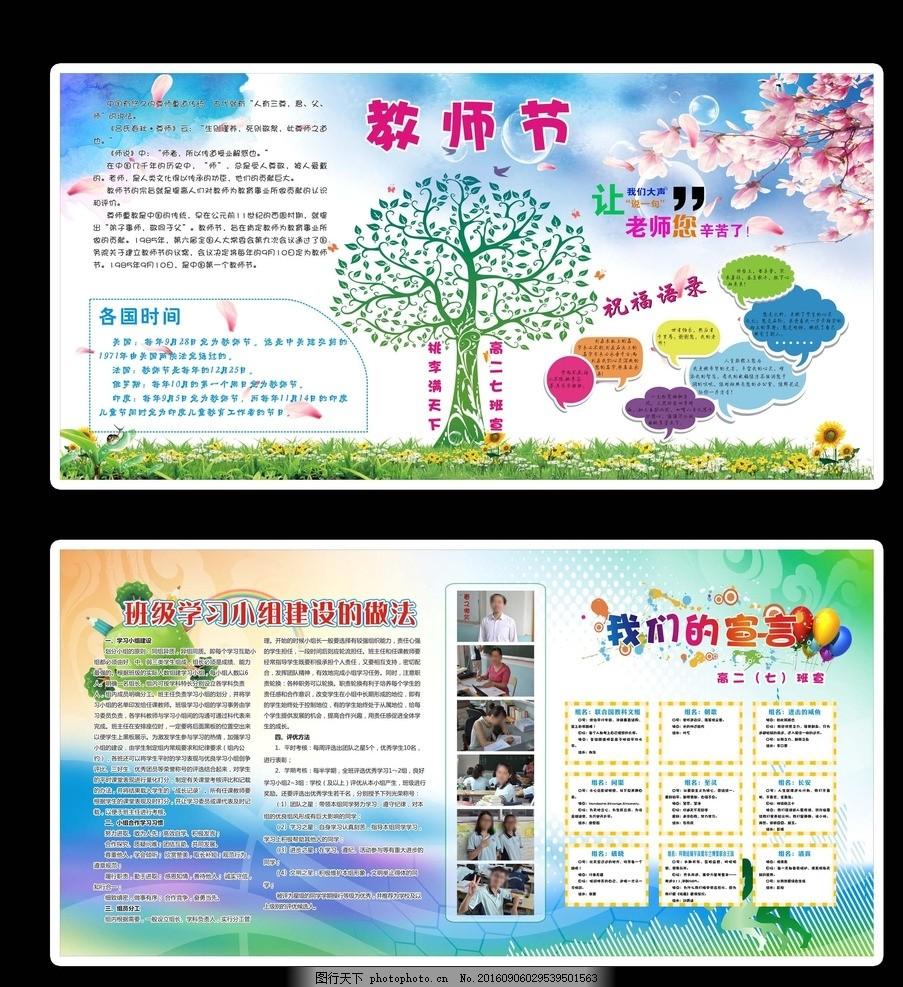 广告设计 设计案例  教师节 开学展报 开学展报 班级学习小组 我们的