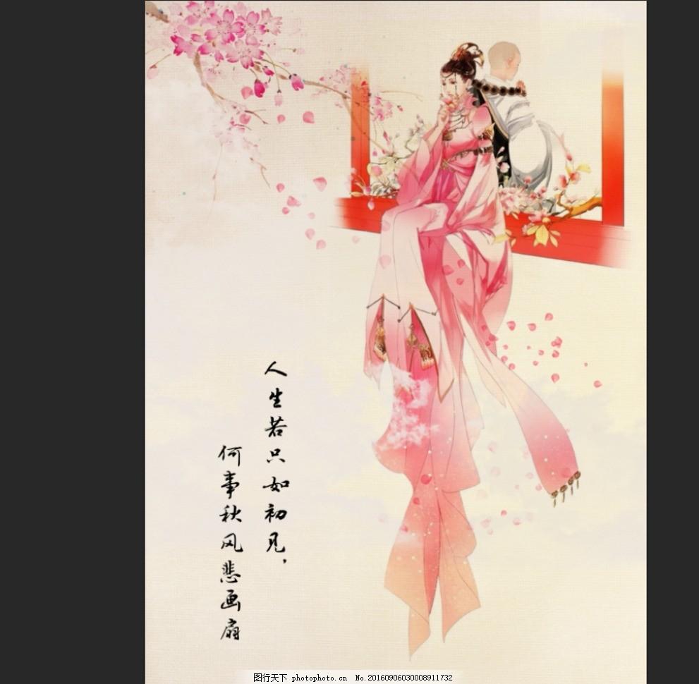 古典美女 古装美女 手绘美女 国画美女 中国风 中国风展板 中国风模板