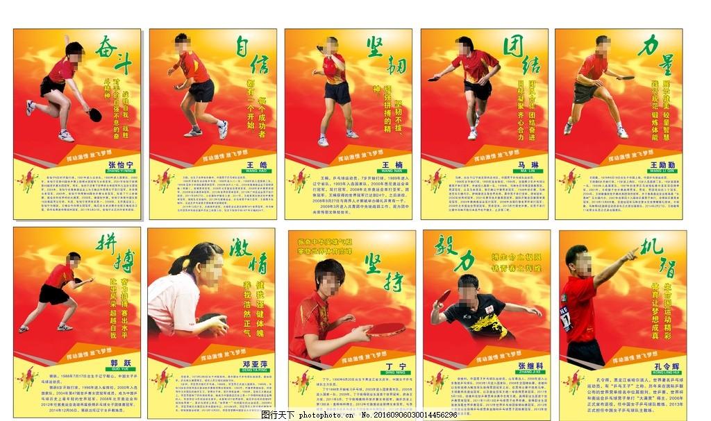 乒乓球图片 乒乓球文化 乒乓球挂图 乒乓球运动员 乒乓球馆 乒乓球