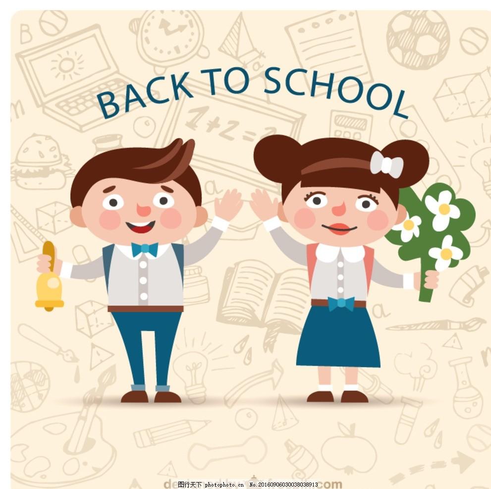 学校卡通儿童海报