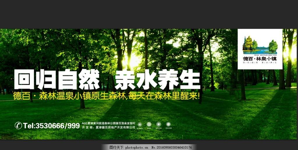 森林海报 森系婚礼 婚礼舞台背景 背景喷绘 绿叶仙踪 梦幻 神秘森林