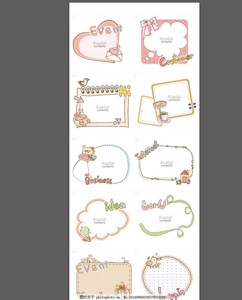 卡通手绘边框 童 矢量 动画 漫画 教育 绘设计 手绘花朵 底纹
