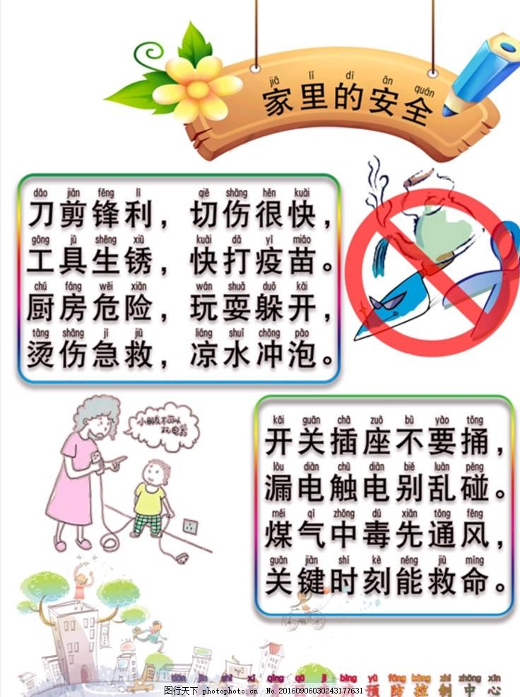 小学生健康素养 海报 健康教育