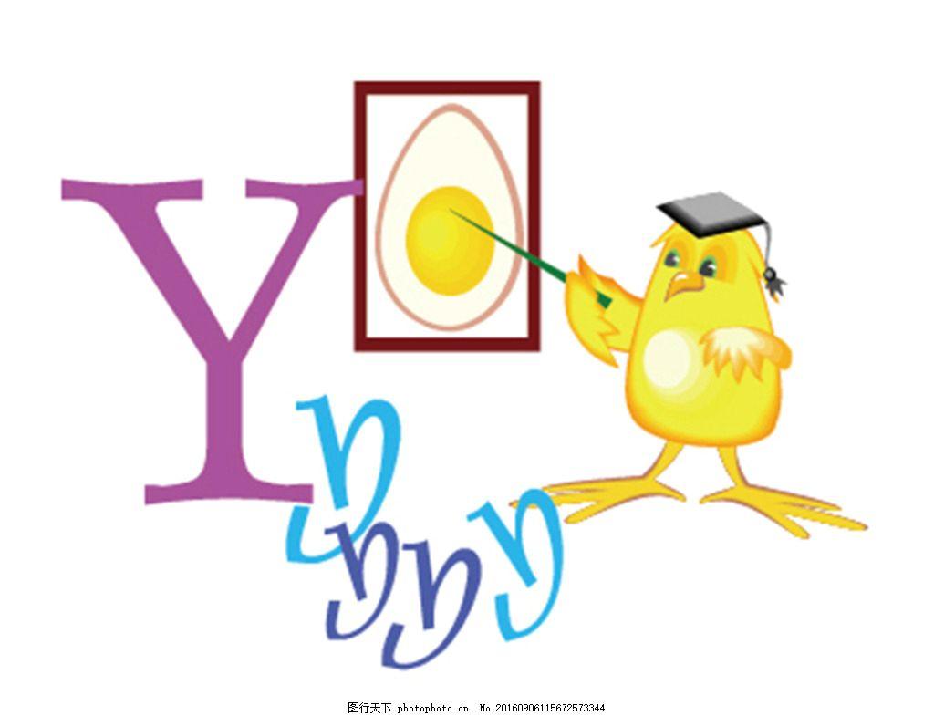 卡通设计 英文字母y 黄色 小鸡 鸡蛋 ai文件 矢量图 cmyk格式 卡通