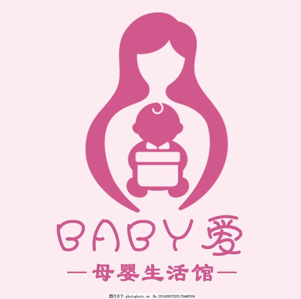 母婴logo 母婴 淘宝 小清新 可爱 logo 设计 标志图标 其他图标 300