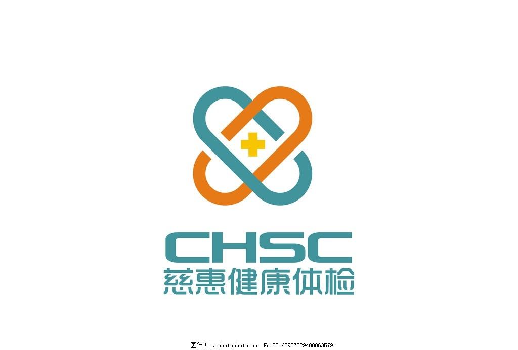 体检中心 医院 健康 疗养 慈惠 十字 医疗 设计 广告设计 logo
