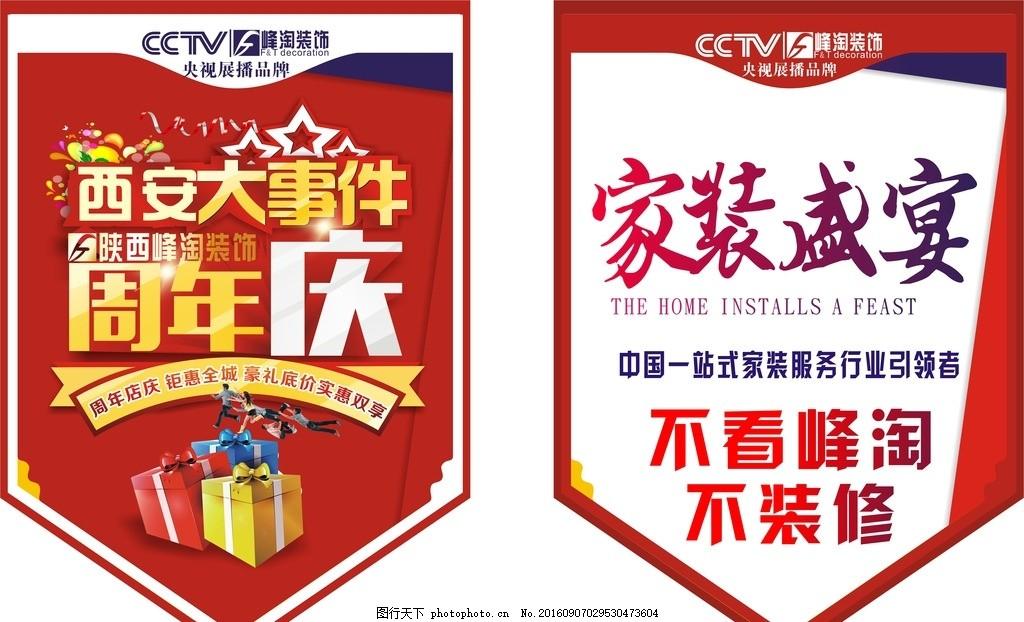 吊旗 三角吊旗 周年庆吊旗 装修盛宴 创意吊旗 广告设计 设计 广告