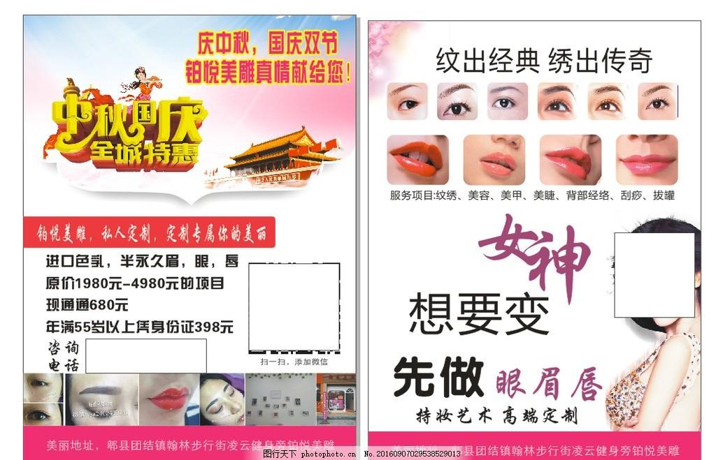 美容店dm单 国庆 中秋 双节 化妆 纹绣 美睫 美甲 海报 画册