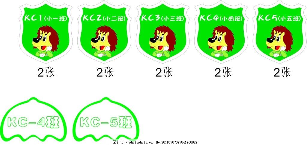 幼儿园异型牌 卡通狮子 伞形牌子 异形牌子 幼儿园造型牌 创意造型图片
