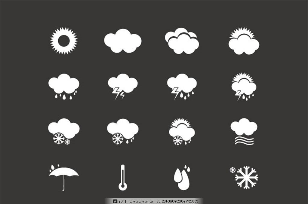 白色天气图标矢量素材 扁平化 天气 图标 太阳 云朵 阴晴雨雪 雨伞