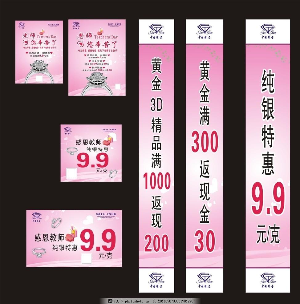 中国珠宝展板 教师节 珠宝教师节 教师节背景 教师节海报 教师节橱窗图片