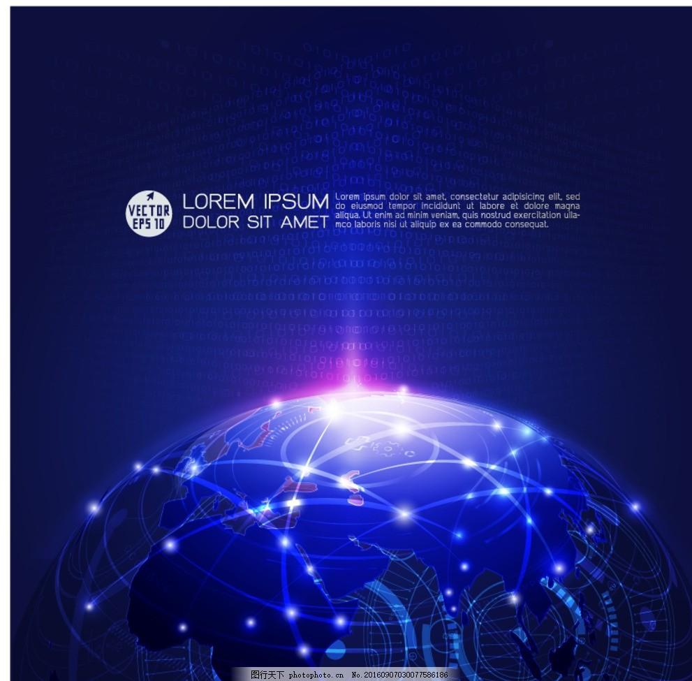 广告设计 海报设计  梦幻地球 星空 梦幻星空 炫彩星空 宇宙星空 天文