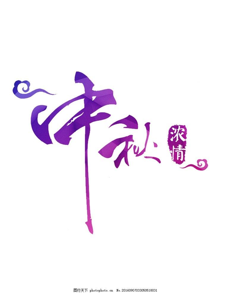 浓情中秋 中秋节字体素材图片