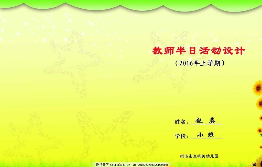 幼儿园教案封面 幼儿园      教师日志 教师半日 活动封面 设计 psd图片