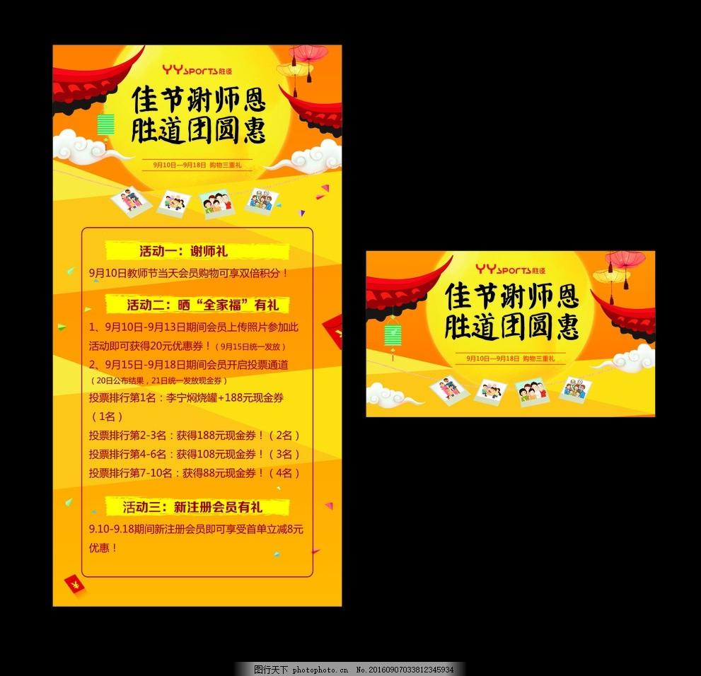 中秋节微信促销 中秋节 教师节 屋檐 月亮白云 悬挂照片 红包矢量图
