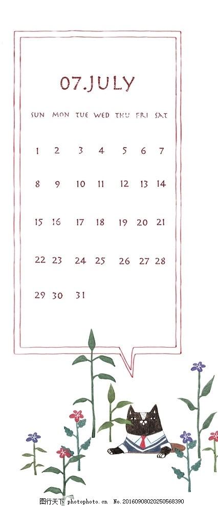 水墨泼墨 手绘背景 卡通人物 影楼卡通人物 手绘日历 设计 底纹边框