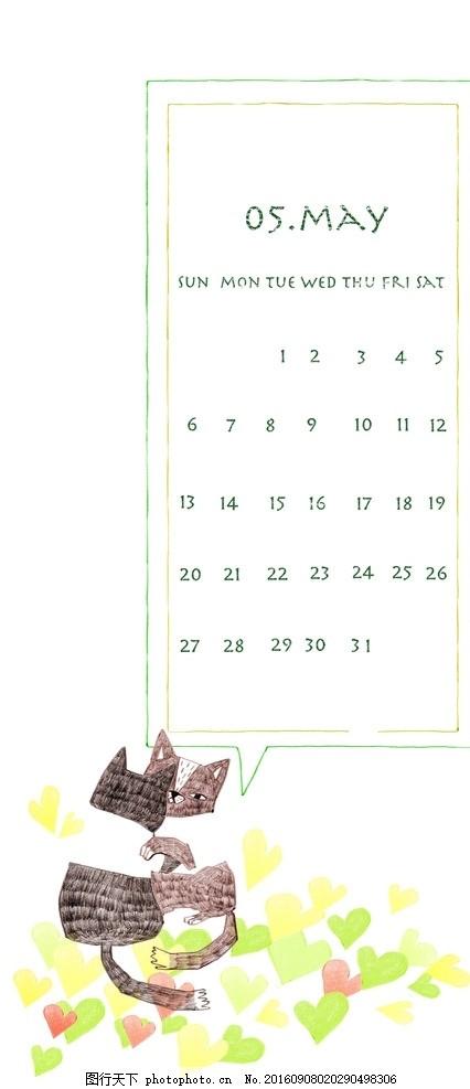 卡通人物 影楼卡通人物 手绘日历 韩式水彩花纹背景 设计 底纹边框