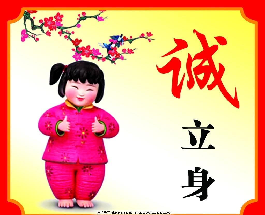 诚立身 知礼仪 中国梦 梦娃 公益广告 设计 广告设计 画册设计 30dpi