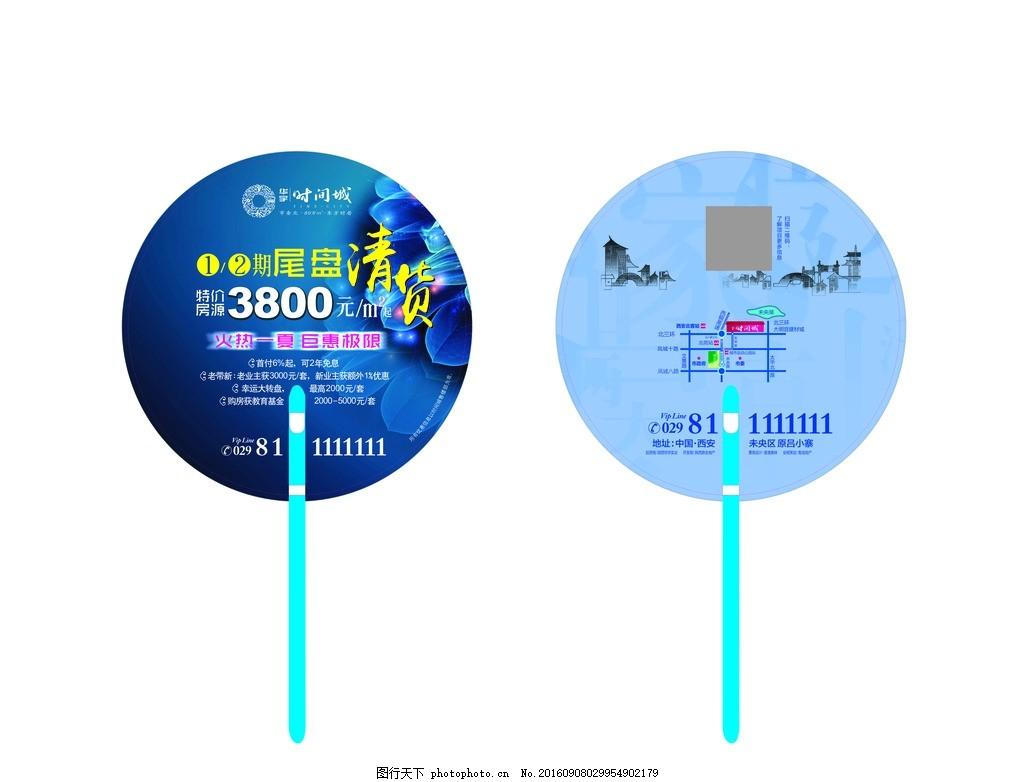 筷子柄 二维码 圆形扇子 蓝色筷子柄 卖房 异型卡 设计 广告设计 名片
