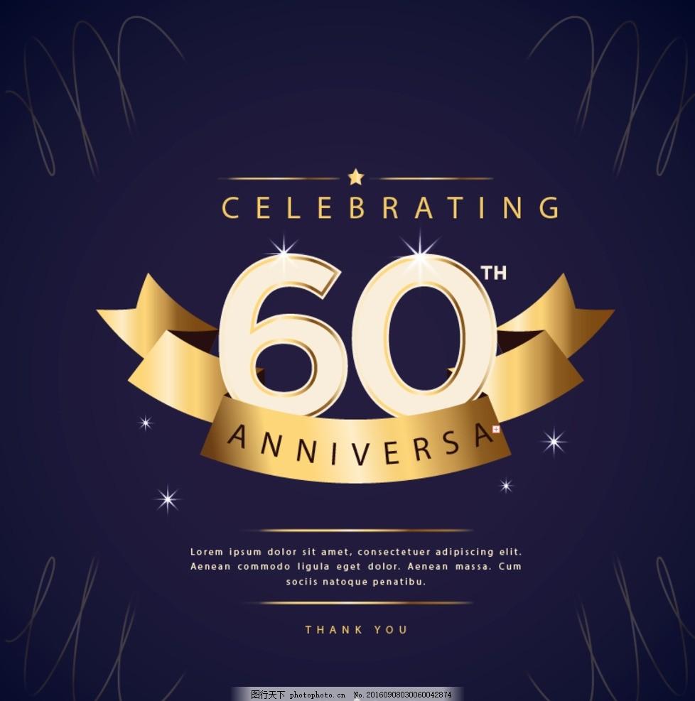 60周年 60周年慶 60周年聚會 60周年慶典 60周年盛典 60周年校慶 五十圖片