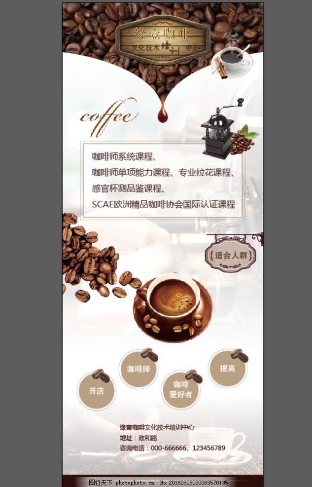 咖啡展架 咖啡X展架 咖啡易拉宝 咖啡展板 咖啡海报 咖啡广告 咖啡宣传单 咖啡灯箱 咖啡传单 咖啡写真 咖啡折页 咖啡店开业 咖啡促销展架 咖啡促销 咖啡活动 咖啡DM单 咖啡馆 咖啡文化 咖啡店 咖啡店加盟 咖啡背景 咖啡美女 上岛咖啡 星巴克咖啡 设计 广告设计 海报设计 AI