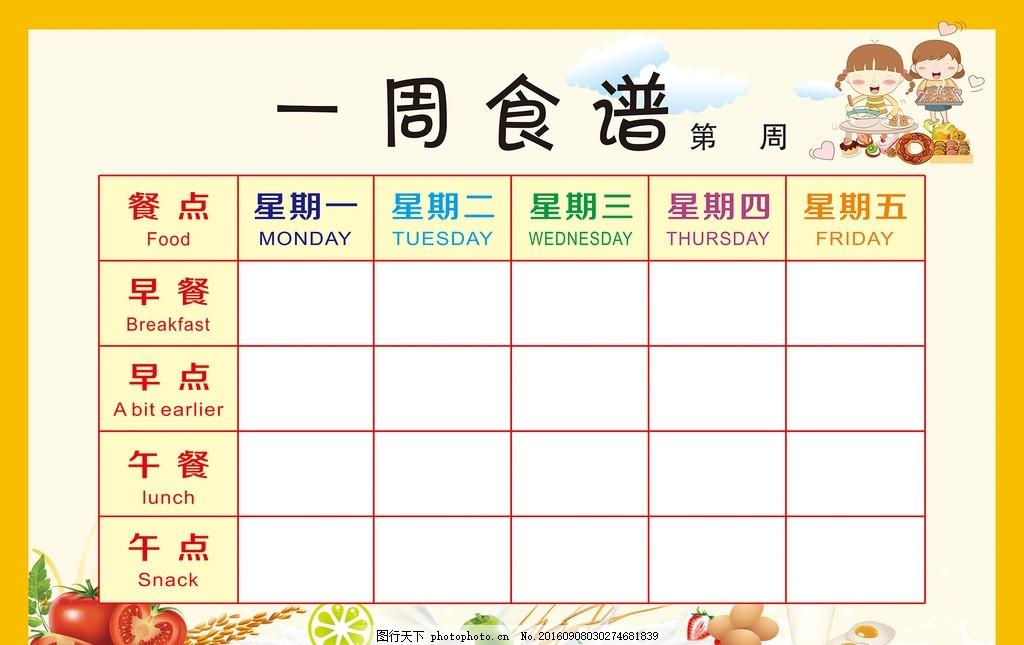 一周食谱 幼儿园食谱表素材