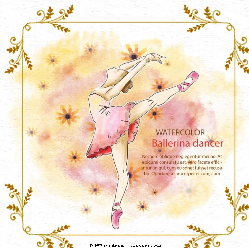 手绘跳芭蕾舞的小女孩
