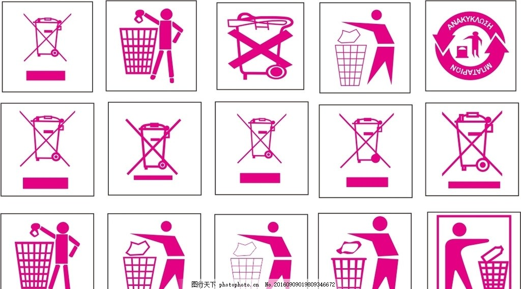 设计图库 标志图标 公共标识标志  垃圾桶小图标矢量 垃圾桶 小图标图片
