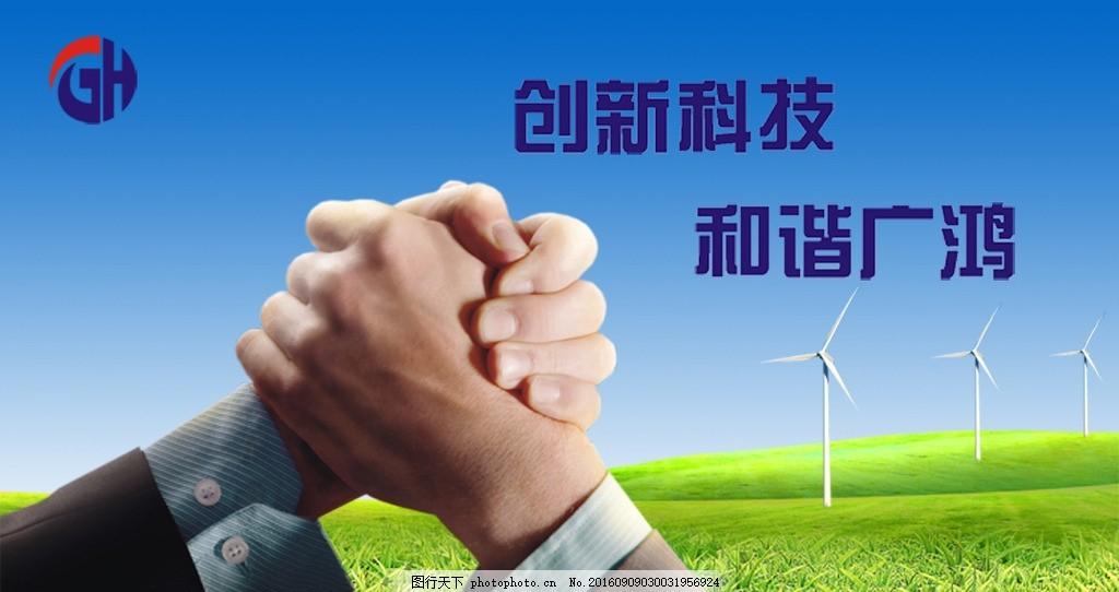 共同合作 合作 双赢 商务 商业 海报 握手 绿化 商业海报 设计 广告