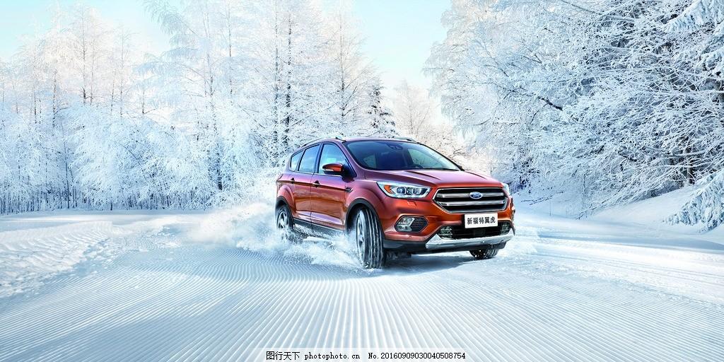 新福特翼虎 雪景 雪森林 汽车背景 汽车海报 创意设计