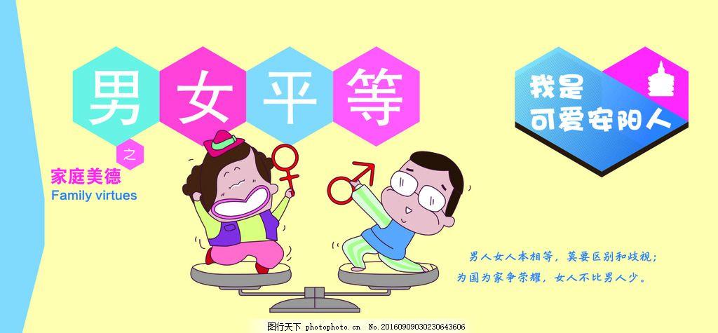 男女平等 中国梦 中国梦展板 中国梦墙画 中国梦围墙画 中国梦挂图