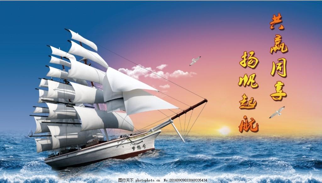 扬帆起航 帆船 大海 海浪 天边 微光 梦想号 奋斗