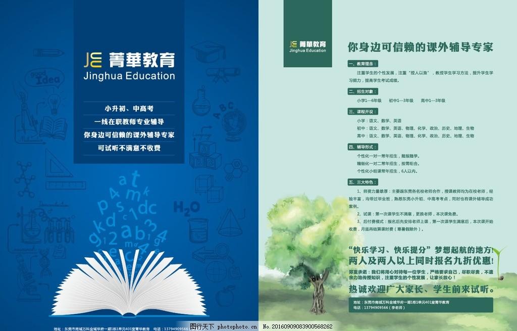 课外辅导 辅导班 教育 培训 招生 单张 设计 广告设计 dm宣传单 cdr