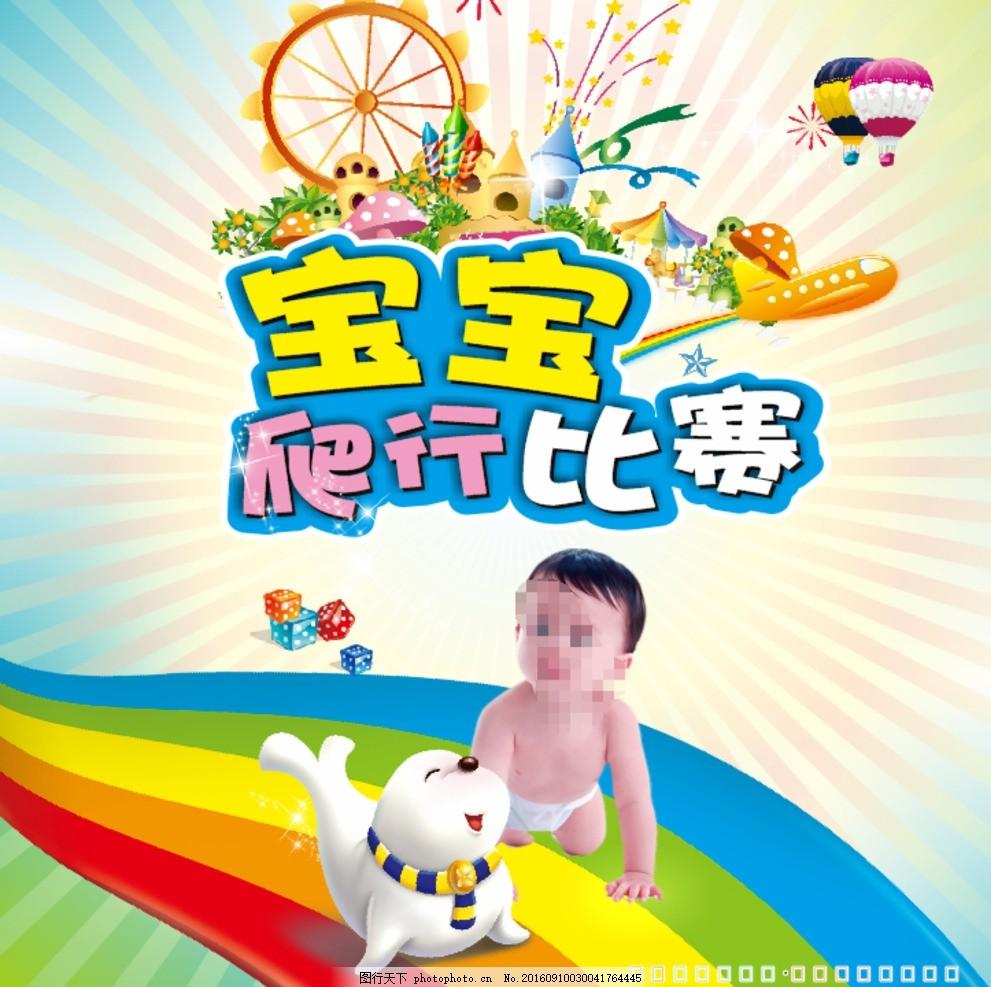 宝宝爬行比赛 婴儿爬行大赛 宝宝爬行大赛 婴儿比赛 婴儿活动 亲子