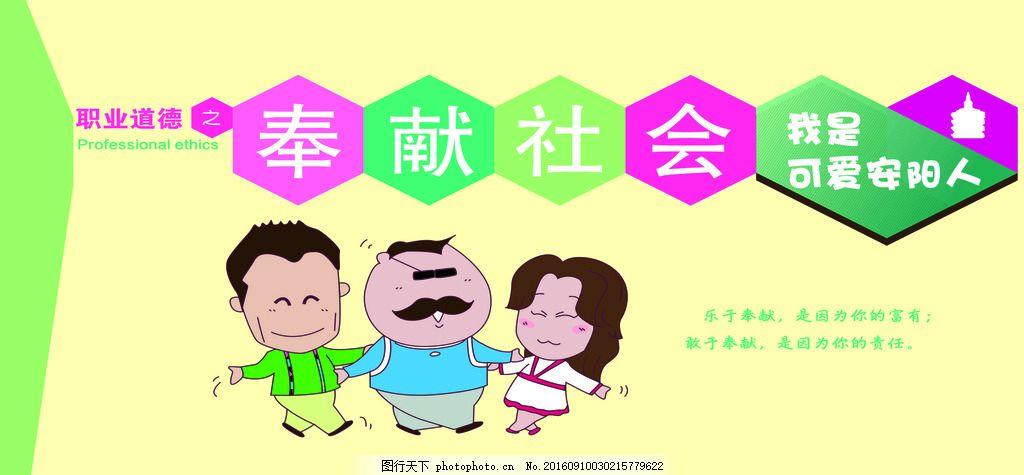奉献社会 中国梦 中国梦展板 中国梦墙画 中国梦围墙画 中国梦挂图