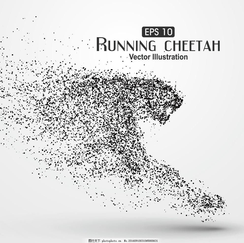 猎豹 奔跑 创意 颗粒 散点 人物 动物 剪影 矢量图 卡通 豹子 猛兽 设