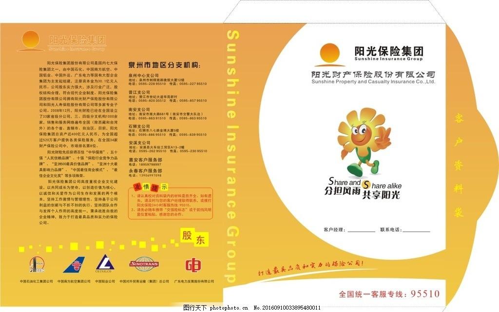 阳光保险 阳光保险标志 橙色 包装盒 图片素材