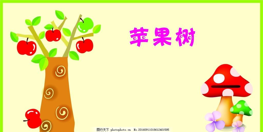 苹果树 卡通树 幼儿园 卡通蘑菇 幼儿园文化 卡通插画 设计 动漫动画