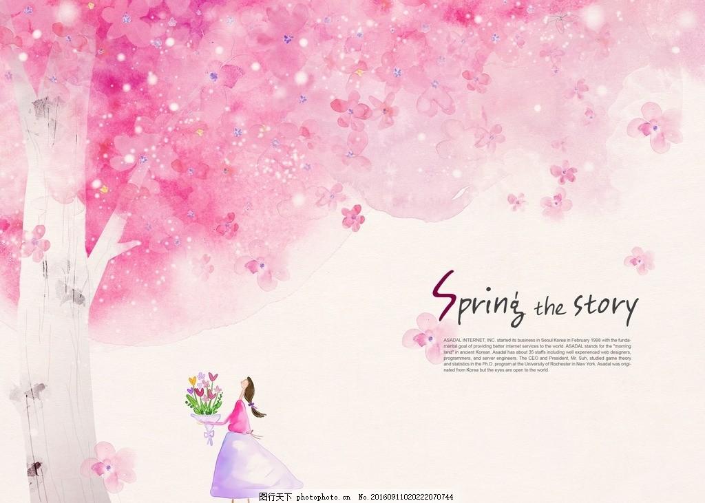 粉色卡通浪漫梦幻背景底纹 设计素材 海报背景 浪漫唯美 花纹背景