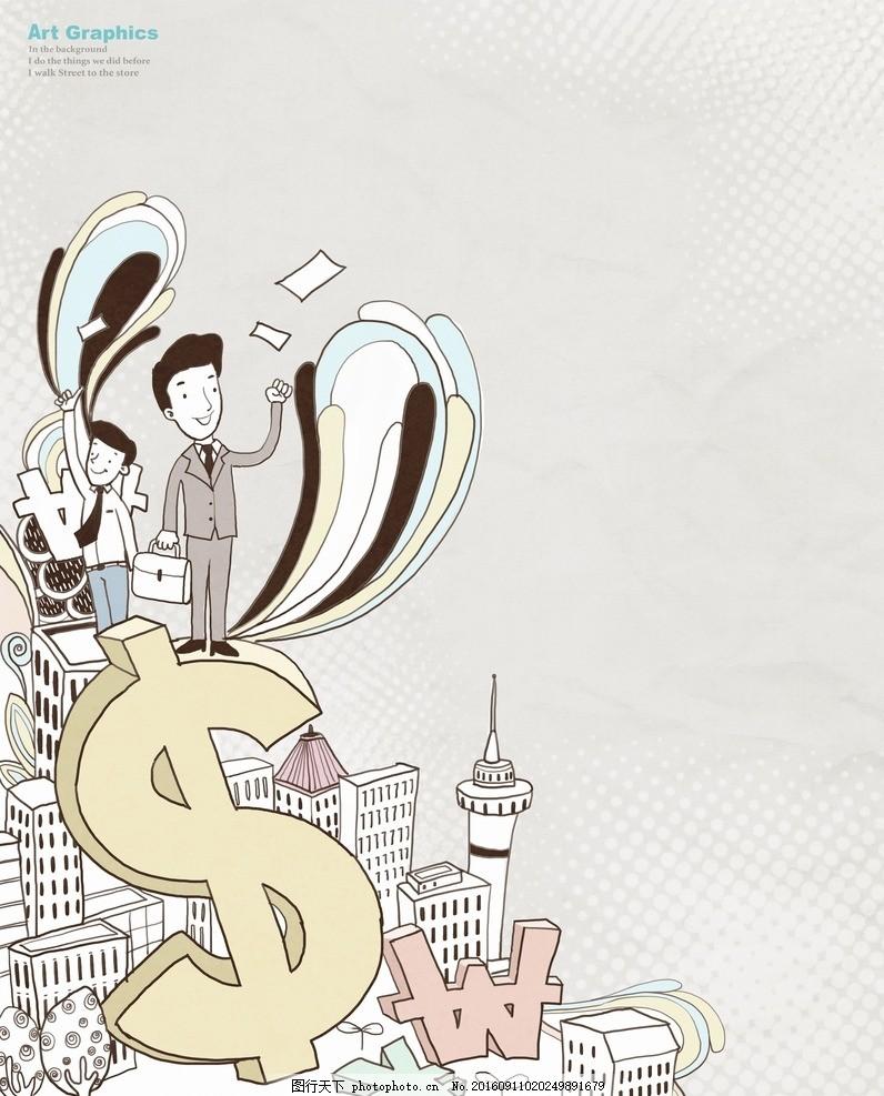卡通手绘人物梦幻背景底纹 设计素材 海报背景 浪漫唯美 花纹背景