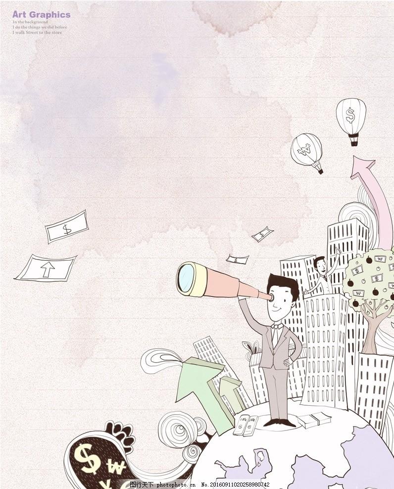 卡通手绘城市建筑小人背景底纹