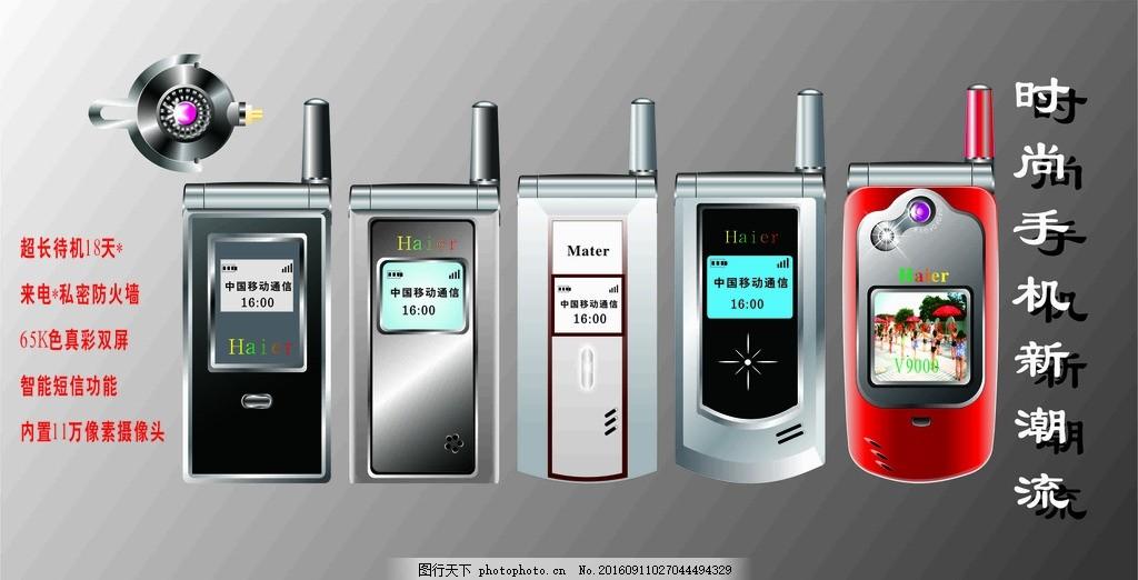 手机平面设计 tcl波导手机 cect海尔手机 平面设计彩屏 翻盖手机设计
